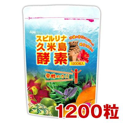 沖縄素材を希少糖で発酵させた酵素をスピルリナに配合栄養バランスが良いから家族の健康管理・...