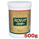 スピルリナ100% パウダー(粉末)500g スーパーフード...