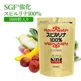 SGF強化スピルリナ100% 1800粒 約45日分【2袋以上で送料無料】ホールフード 乳酸菌活性 スピルリナエキス ファスティング ダイエット タンパク質がたっぷり 【ラッキーシール対応】