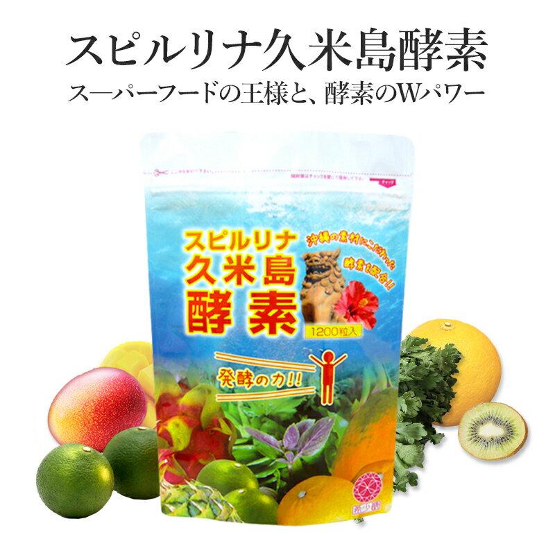酵素 スピルリナ 久米島酵素 1200粒 約30日分 ダイエット 酵素サプリ 野菜酵素 便秘 無農薬 野菜 スーパーフード プチ断食 や 酵素ドリンク より手軽 健康食品 野菜不足 偏食 栄養補給 食生活改善