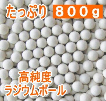 ラジウム温浴ボール(高純度タイプ)800g。岩盤浴 温泉 施設向けに開発した ラジウム鉱石 たっぷりの高純度タイプ。お風呂の 入浴剤。レビューを書くと次回送料無料。