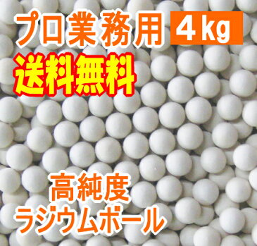 ラジウムボール(高純度タイプ)4kg。温泉 施設 や 岩盤浴 施設向けに開発した高純度タイプの プロ業務用。お風呂の ラジウム鉱石 入浴剤。レビューを書くと次回送料無料。