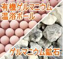 ゲルマニウム鉱石 と 有機 ゲルマニウムボール 計1kg。 お風呂 で 半身浴 足湯 入浴剤 冷え対策。【レビューを書くと次回送料無料】ゲルマニウム温浴