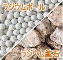 ラジウムボール(高純度タイプ)と ラジウム鉱石。計1.2kg。温泉施設 や 岩盤浴 施設向けに開発した高純度タイプの ボールと 岩盤浴 鉱石。 入浴剤。レビューを書くと次回送料無料。