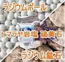 ラジウムボール と ラジウム鉱石、ヒマラヤ岩塩 硫黄原石のセット。 岩盤浴 や 温泉 施設向けに開発した 入浴剤。お風呂 で 半身浴 足湯 冷え対策。【レビューを書くと次回送料無料】バスソルト