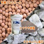 ゲルマニウム鉱石&有機ゲルマニウムボール&ヒマラヤ岩塩硫黄原石