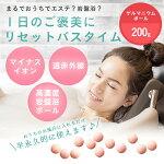 お風呂でポッカポカ♪ゲルマニウム温浴ボール(高純度タイプ)