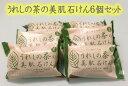 ★日本三大美肌の湯★つるるんぷるるん嬉野温泉♪うれしの茶の美...