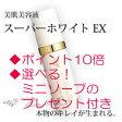 【プレゼント付】 ドクターリセラ スーパーホワイト エクストラ Super White EX 30g 【ネコポス不可】10P03Dec16