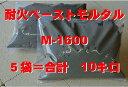 耐火ペーストモルタル5袋合計10キロ