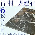 石材大理石ミッチェロアンジェロ300x300−6大型中型犬60cmx90cm