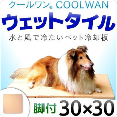 水と風で冷えるペット冷却板クールワン ウェットタイル 30×30cm 脚付 薄型 全犬種 猫OKの犬猫...