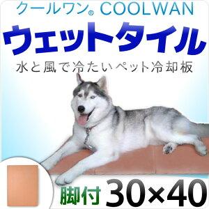 水と風で冷えるペットクールマット 犬・猫用クールワン ウェットタイル ●30×40 Lサイズ● 脚...