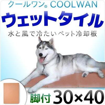 水と風で冷えるペット冷却タイルクールワン ウェットタイル 30×40 Lサイズ 脚付 必要枚数ご購...
