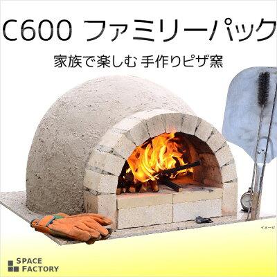 小さいお子さんのいるご家庭におすすめC600 ファミリーパック家族で楽しむ 手作りピザ窯自作ピ...