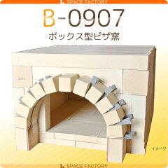 ピザ窯 ピザ窯キット●B-0907 ボックス型ピザ窯●耐火断熱レンガ製 ピザ窯キット型不要で簡…