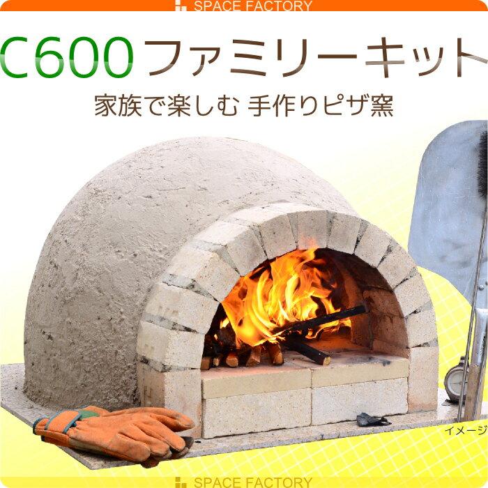 SPACEFACTRY(スペースファクトリー)『ピザ窯製作キットシリーズC600スタンダード』