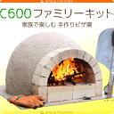小さいお子さんのいるご家庭におすすめ C600 ファミリーキット家族で楽しむ 手作りピザ窯 石...