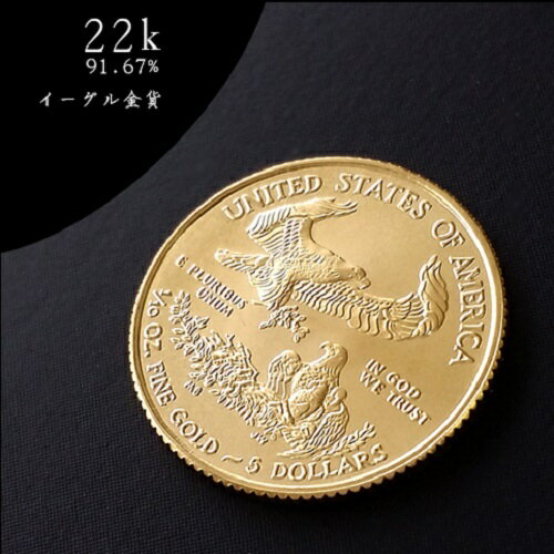 貨幣, 硬貨・コイン  22 110 gold coin au eagle liberty