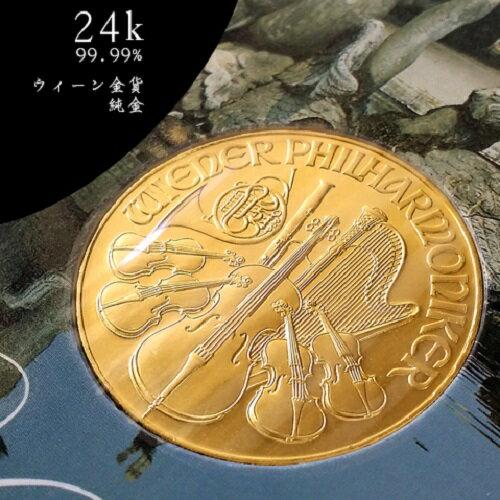 (純金コイン)24金 ウィーン金貨 1オンス 1989年製 オーストリア造幣局 保証書...