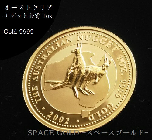 (地金型金貨)カンガルー 金貨 1オンス 2002年製 オーストラリア パース造幣局...