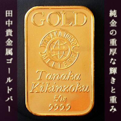 【純金 インゴット 延べ棒】24金 田中貴金属 ゴールドバー 50g (グッドデリバリーバー …