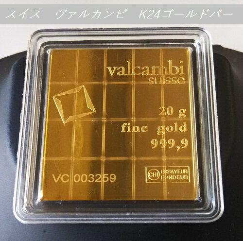 【純金 インゴット 延べ棒】ゴールドバー 20g スイス valcambi発行 保証書付