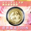 【送料無料】【純金コイン】24金シャーロット王女誕生記念金貨1/4オンス2015年シャーロットエリザベスダイアナ