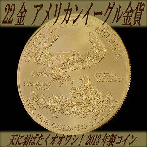 アメリカンイーグルコイン★金貨 銀貨 プラチナコイン がネットで買える♪【アメリカ金貨】イー...