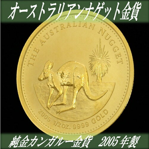 (ナゲット金貨)カンガルー 金貨 1/2オンス 2005年製 オーストラリア パース造...