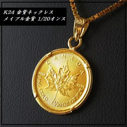 24金 メイプル金貨 1/20オンス 18金 ツメ枠 カナダ王室造幣局発行 保証...