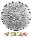 【新品】『メイプル銀貨 1オンス 2021年製 クリアケース入り』純銀 コイン カナダ王室造幣局発行 31.1g 品位:99.99% 純銀 シルバー カナダ 銀
