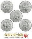『メイプル銀貨 1オンス 5枚セット クリアケース入り』純銀 コイン カナダ王室造幣局発行 品位:99.9% 地金型銀貨 エリザベス女王 メイプルリーフ メープ