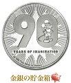 ディズニーミッキーマウス誕生90周年記念銀貨1オンス