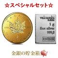 メイプル金貨1gシルバーインゴット1g