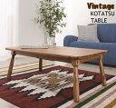 ※送料無料 KOTATSU COLLECTION こたつテーブル KT-104 ヴィンテージ(Vintage)炬燵 コタツ こたつテーブル ローテーブル リビング…