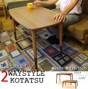 送料無料 高さが変えられる2WAYこたつテーブル KT-105 リバティー 炬燵 コタツ こたつ テーブル 幅90 ロータイプ ハイタイプ 高さ調節 継ぎ足 木製 無垢材 リビングテーブル ダイニング おしゃれ 北欧