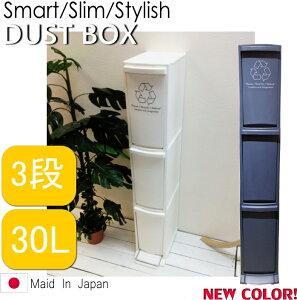 ※ダストボックス 3D 3段 ゴミ...