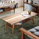 送料無料 YOGEAR(ヨギア)(ヨギア) センターテーブル YOCT-100天然木 木目が美しい北欧デザイン ウォールナット バーチ ピーチ …