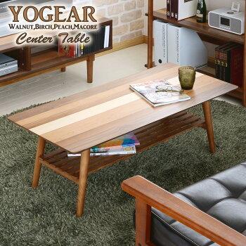 送料無料YOGEAR(ヨギア)(ヨギア)センターテーブルYOCT-100天然木木目が美しい北欧デザインウォールナットバーチピーチマコレ