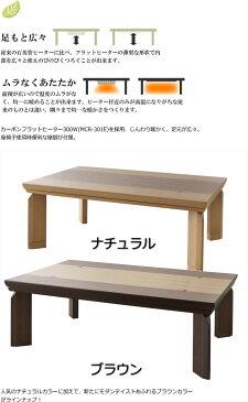 送料無料 東谷(AZUMAYA) KOTATSU COLLECTION カタリナ120BR ブラウン ツートン W120×D80×H38/42cm 長方形タイプ 薄型 カーボンフラットヒーター300W(MCR-301E)継脚 こたつテーブル 炬燵 コタツ ローテーブル リビングテーブル かたりな