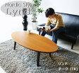 送料無料 KOTATSU COLLECTION こたつテーブル 楕円形(120×60cm)リンド120 WAL/TK こたつ こたつテーブル ローテーブル 楕円 オーバル 北欧 おしゃれ コタツ レトロ 炬燵 ウォールナット チーク ラバーウッド 北欧デザイン
