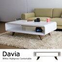 ホワイトハイグロス仕上げ センターテーブル / Davia(ダビア) [商品番号:307a]