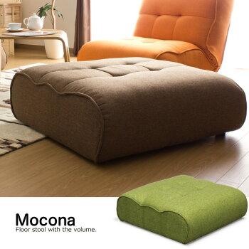 オットマンスツール/Mocona(モコナ)[商品番号:s-1937-ott]