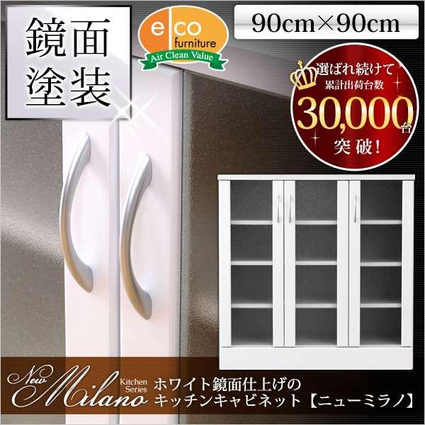 送料無料 ホワイト鏡面仕上げのキッチンキャビネット【-NewMilano-ニューミラノ】(90cm×90cmサイズ)