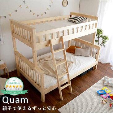 送料無料 上下でサイズが違う高級天然木パイン材使用2段ベッド(S+SD二段ベッド) Quam-クアム- 二段ベッド 天然木 パイン キッズベッド 子供 子供用