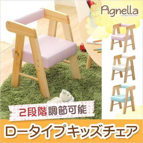 送料無料 ロータイプキッズチェア【アニェラ-AGNELLA -】(キッズ チェア 椅子)