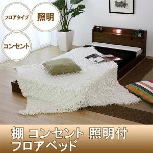 棚コンセント照明付フロアベッドダブルボンネルコイルスプリングマットレス付マット付BEDベットライト日本製ロー白ホワイトWH黒ブラックBK茶ブラウンBRD