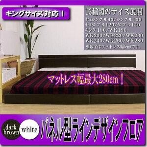 パネル型ラインデザインフロアベッドWK190二つ折りボンネルコイルスプリングマットレス付マット付BEDベットロー白ホワイトWH焦げ茶ダークブラウンDBRワイドキング