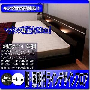 棚照明付ラインデザインフロアベッドWK230ポケットコイルスプリングマットレス付マット付BEDベットライトロー白ホワイトWH焦げ茶ダークブラウンDBRワイドキング